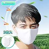 夏用マスク 3枚入り ひんやり感 洗える 繰り返し使用可能 UVカット ひんやり 接觸冷感 夏用 抗菌 冷感素材 クールマスク