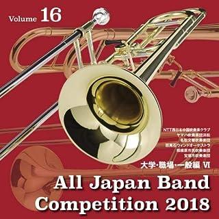 全日本吹奏楽コンクール2018 大学?職場?一般編VI<Vol.16>