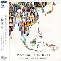 MAYUMI THE BEST ~KOKORO NO TOMO