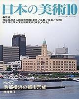 港都横浜の都市形成  日本の美術 473