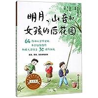明月山音和女孩的后花园(注音版)/冰心奖获奖作家精品书系