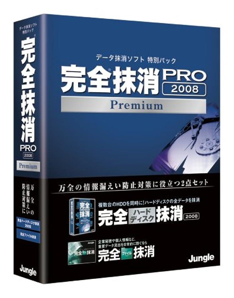 ごみ噴水不一致完全抹消PRO 2008 Premium