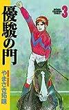 優駿の門(3) (少年チャンピオン・コミックス)