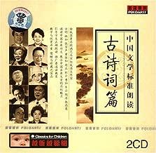 中国文学标准朗读:古诗词篇(2CD)