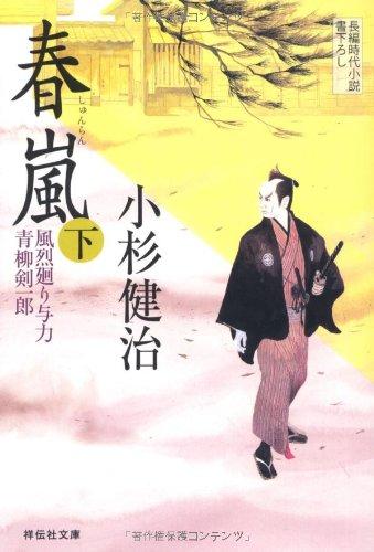 春嵐(下) 〔風烈廻り与力・青柳剣一郎〕 (祥伝社文庫)