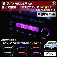 ラパン HE22S系 対応マニュアルエアコンタイプ LEDエアコンパネル 2点セット 発光色は ピンク【メガLED】