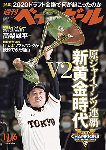週刊ベースボール 2020年 11/16号 [雑誌]