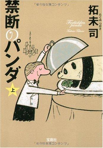 禁断のパンダ 上 (宝島社文庫 C た 4-1)