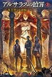 アルサラスの贖罪〈3〉善と悪の決戦 (ハヤカワ文庫FT)