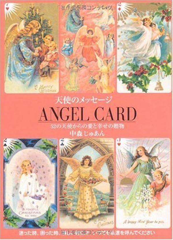 出会い顎ブラザー天使のメッセージ (4) ANGEL CARD―52の天使からの愛と幸せの贈物