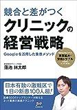 競合と差がつく クリニックの経営戦略-Googleを活用した集患メソッド