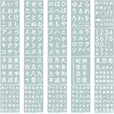 YNAK ステンシルシート テンプレート 型 新元号 令和 ひらがな カタカナ 漢字 数字 干支 など 大 小文字 日本語 ステンシルプレート グリーティング ジャーナルカード 雑貨 リメイク DIY 制作 (26cm×18cm 20枚 セット)