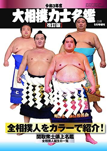 令和3年度 大相撲力士名鑑【改訂版】 (相撲 2021年9月号増刊)