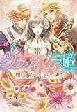 秘密のグウィネヴィア姫 ~新説☆アーサー王物語~ (ウィングス文庫)