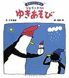 おやこペンギン ジェイとドゥのゆきあそび