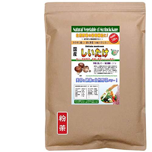 森のこかげ 椎茸 国産 野菜 粉末 パウダー 業務用 200g