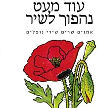Soon We Will Become a Song - Memorial Day Cd- Hebrew Music Cds