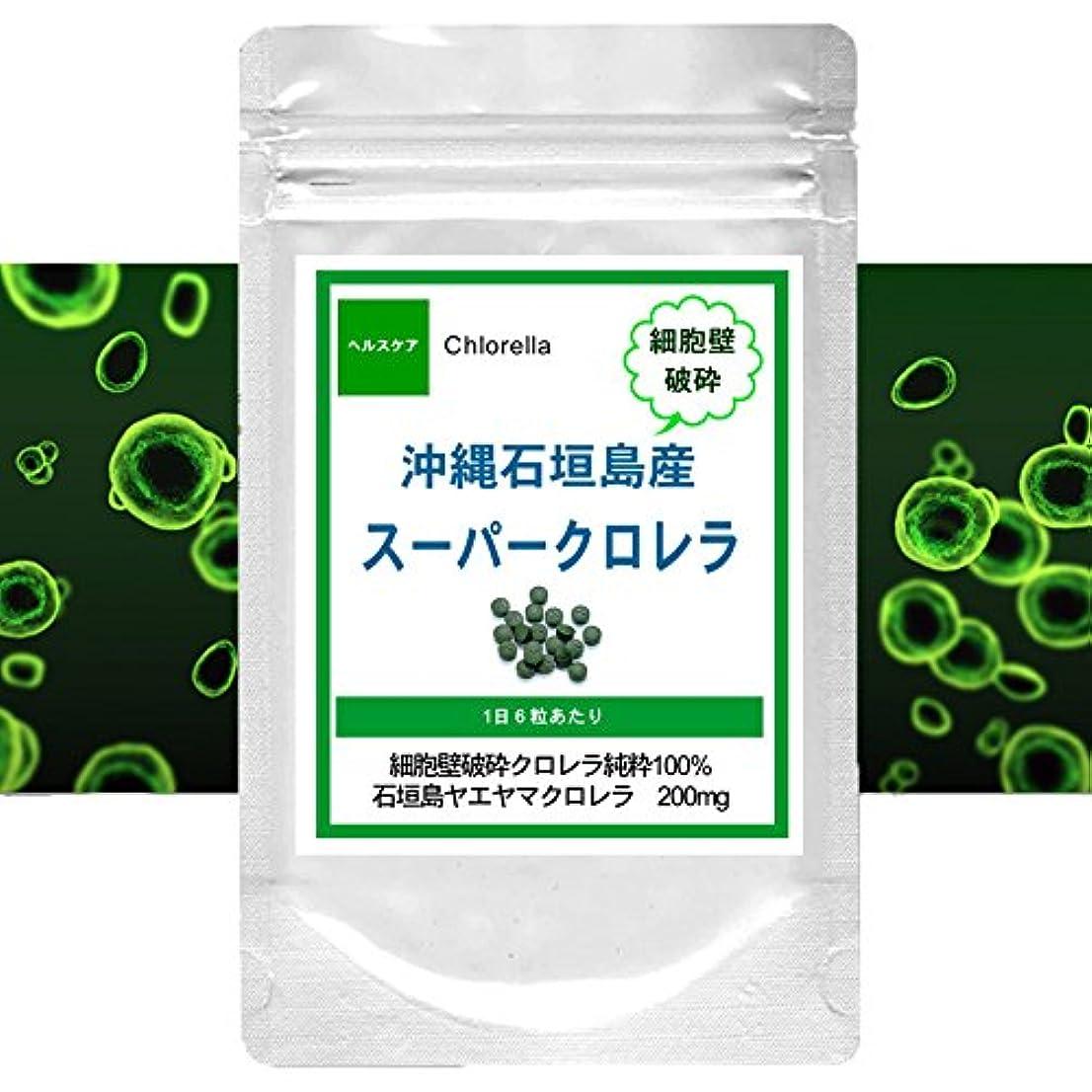 成功壁紙溶かす沖縄石垣島産スーパークロレラ3ヶ月分(540粒×1袋)