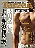 Tarzan(ターザン) 2021年3月11日号 No.805 [彫りの深い上半身の作り方。] [雑誌]