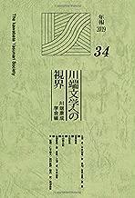 川端文学への視界 34 年報2019
