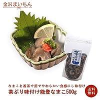 送料無料 茶ぶり味付けなまこ 能登なまこ 500g 能登産 味付け調理済み 珍味 なまこ 能登産 金沢まいもん寿司