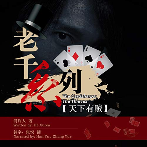 老千系列:天下有贼 - 老千系列:天下有賊 [The Cardsharps: The Thieves] audiobook cover art