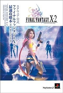 スクウェア公式 ファイナルファンタジーX-2 最速攻略本 (スクウェア公式最速攻略本シリーズ)