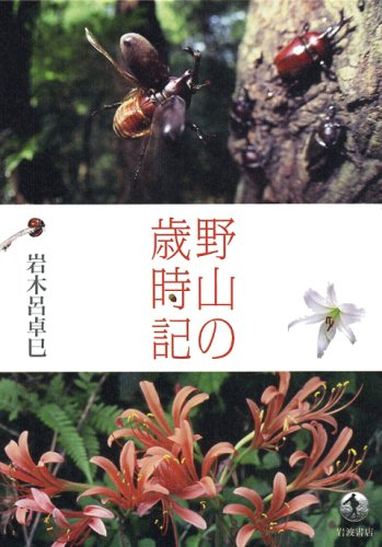 SKETCHES of hills and fields (2007) ISBN: 4000057987 [Japanese Import]