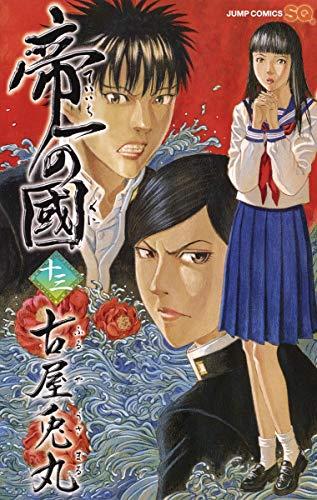 帝一の國 13 (ジャンプコミックス)