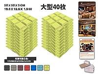 エースパンチ 新しい 40ピースセット 黄 500 x 500 x 50 mm ベベルグリッド 東京防音 ポリウレタン 吸音材 アコースティックフォーム AP1046
