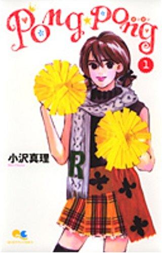 PONG・PONG 1 (クイーンズコミックス)