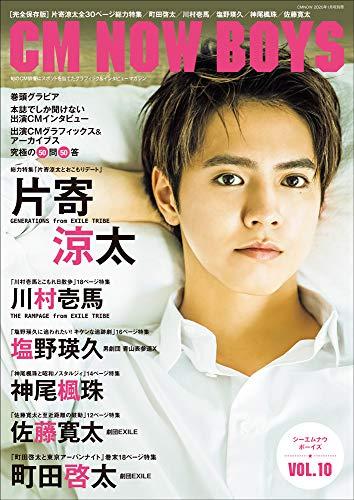 CM NOW BOYS VOL.10 (CM NOW 2020年1月号別冊) (CM NOW 別冊)