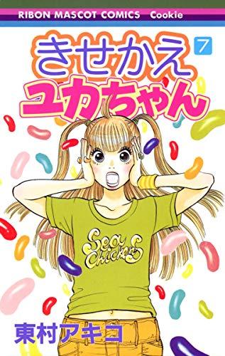きせかえユカちゃん 7 (りぼんマスコットコミックス)