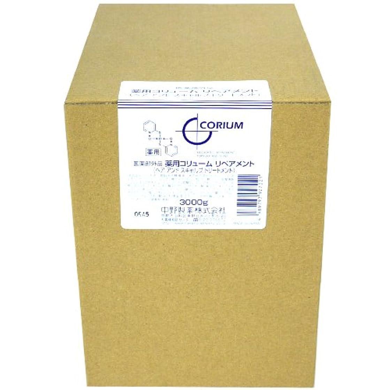 放棄された検索エンジン最適化継承ナカノ 薬用 コリューム リペアメント 3000g