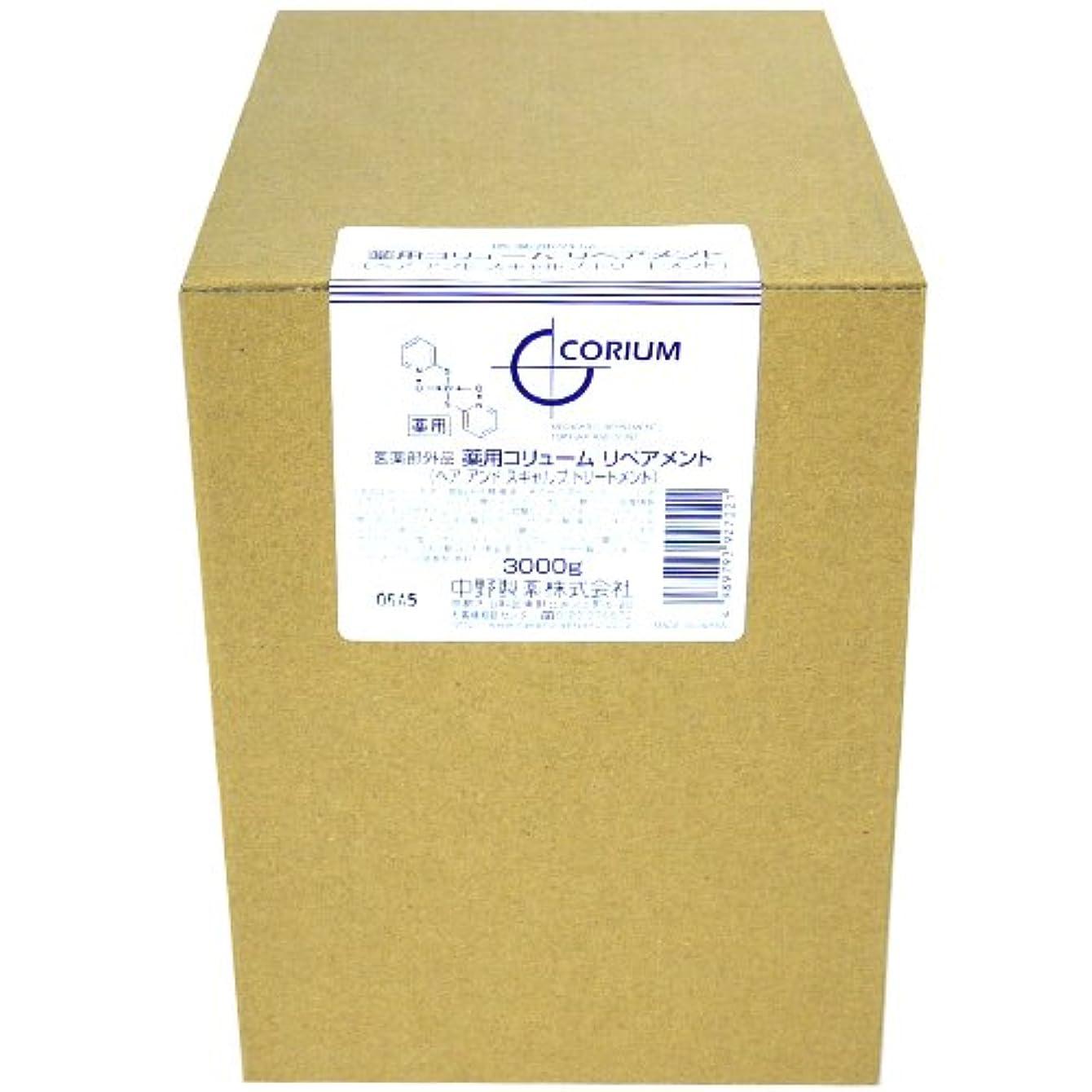 理想的散文冷凍庫ナカノ 薬用 コリューム リペアメント 3000g