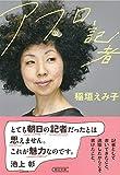 アフロ記者 (朝日文庫)