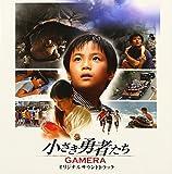 小さき勇者たち GAMERA オリジナルサウンドトラック