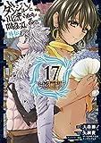 ダンジョンに出会いを求めるのは間違っているだろうか 外伝 ソード・オラトリア(17) (ガンガンコミックス JOKER)