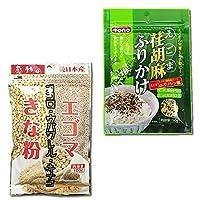中村食品エゴマきな粉&トーノー荏胡麻ふりかけ 各1袋お試しセット
