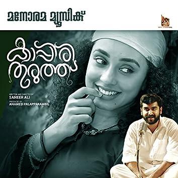 Kappirithuruthu (Original Motion Picture Soundtrack)