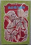 血を吸う植物 (青い鳥文庫 Kシリーズ)