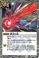 バトルスピリッツ 終末の光(コモン) ガンダム 宇宙を駆ける戦士(BS-CB13) | バトスピ マジック 白