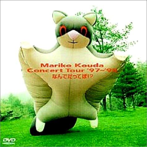 Mariko Kouda Concert Tour'97~'98 なんでだってば!? [DVD]