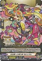 カードファイト!! ヴァンガード D-TB02/058 甘き夢へと誘う者 サキュバス C