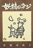 妖精のネジ[文庫版] (小学館文庫)