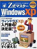 Z式マスターWindows XP―しっかりわかる、すぐ使える! (アスキームック)
