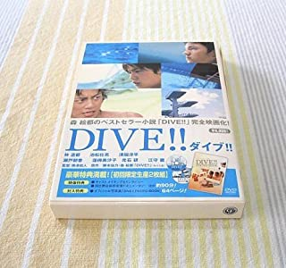 林遣都 DIVE!! ダイブ!!●初回生産2枚組DVD 写真集付き