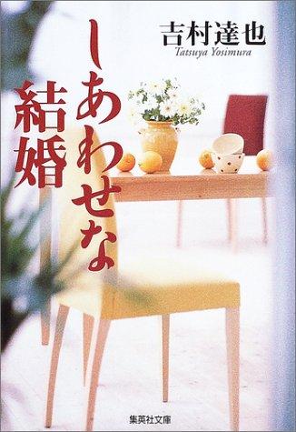 しあわせな結婚 (集英社文庫)