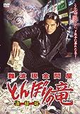 難波現金問屋 とんぼりの竜[DVD]