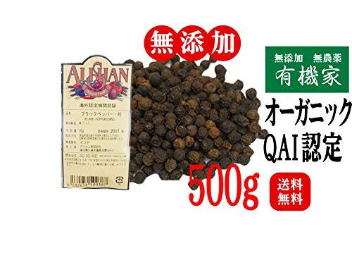 無添加 オーガニック ブラックペッパー 500g ★ 送料無料 ネコポス便 ★ 海外オーガニック認定をうけた黒胡椒のホール。自分で挽いて、より新鮮な香りを楽しんで下さい。